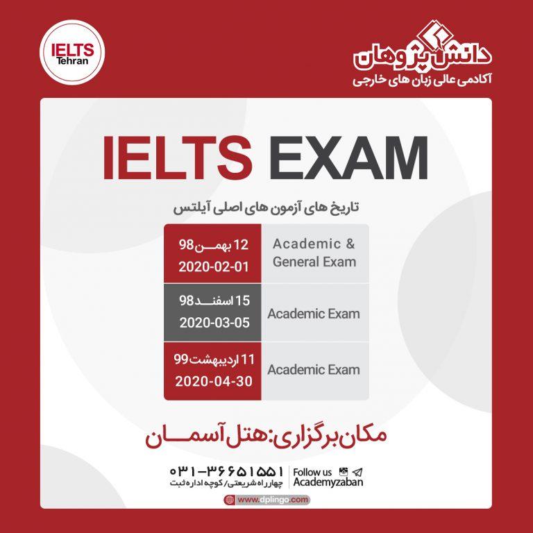 پست اینستاگرام مربوط به تاریخ های آزمون ILETS موسسه دانش پژوهان
