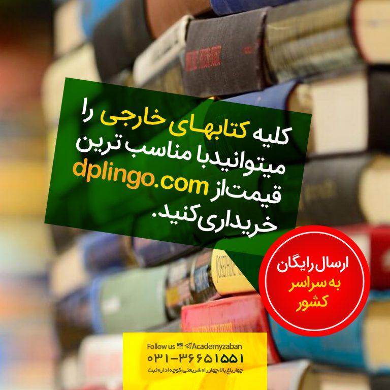 پست اینستاگرام مربوط به ارسال کتاب رایگان