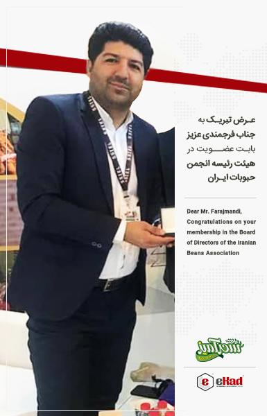 تبریک به شرکت فروش حبوبات سحرآمیز بابت عضویت جناب آقای فرجمندی در هیئت رئیسه انجمن حبوبات ایران
